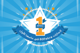 Achievements of 80Fekra in its first year
