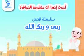 Allah is my God and your God